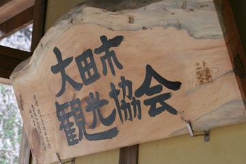 大田市観光協会看板