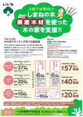 平成29年度 木の家ですくすく子育て応援事業